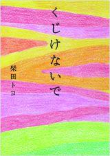 柴田トヨさんの処女作『くじけないで』(飛鳥新社/2010年3月17日発売)