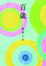 柴田トヨさんの詩集『百歳』(飛鳥新社/2010年3月17日発売)