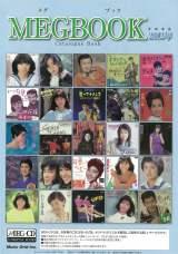 店頭で配布されているMEG-CDカタログ「MEG BOOK」。WEBでPDF形式のファイルをダウンロードできる。