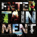 SEKAI NO OWARIのメジャー1stアルバム『ENTERTAINMENT』