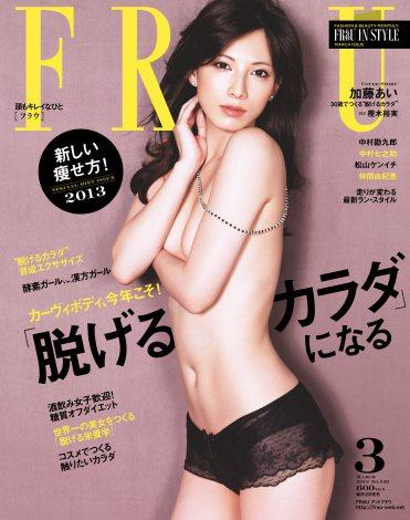 サムネイル 最新号の『FRaU』でセクシーなセミヌードを披露している加藤あい