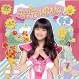 野々村真&俊恵夫妻の長女・香音(かのん)の歌手デビュー曲「花粉デビルをやっつけろ!」のジャケット写真 (C)SDR