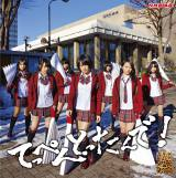 NMB48の1stアルバム『てっぺんとったんで!』通常盤Type-N(前列左から小笠原茉由、山本彩、小谷里歩、後列左から與儀ケイラ、加藤夕夏、門脇佳奈子、村上文香)