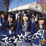 NMB48の1stアルバム『てっぺんとったんで!』通常盤Type-B(前列左から山田菜々、横山由依、矢倉楓子 後列左から白間美瑠、吉田朱里、上枝恵美加)