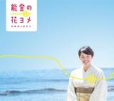 """""""パワースポットの宝庫""""能登半島で「縁結びツアー」開催!"""