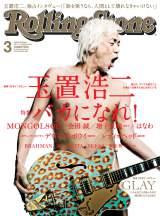 『ローリングストーン』誌日本版でセミヌードを披露した玉置浩二