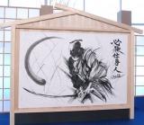 ドラマ『必殺仕事人 2013』のヒットを祈願し、イラストレーター・茂本ヒデキチ氏が巨大絵馬に墨で描いた渡辺小五郎のペイント (C)ORICON DD inc.