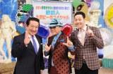 『主治医が見つかる診療所』の司会・草野仁、東野幸治も入院中のドン小西を見舞っていた(C)テレビ東京