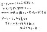 吉川ひなのの直筆コメント