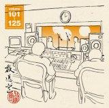 シリーズCD最新作『放送室 101〜125』のジャケット写真