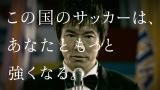 「スカパー!Jリーグ」の新CM「20周年の開会宣言」篇のカット