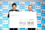「スカパー!Jリーグ応援隊長」の巨大名刺を受け取った中山雅史氏(左)