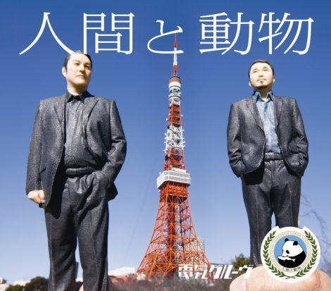 5年ぶりの全国ツアー会場で新作購入者に配布される「ご当地タワー」スリーブ(東京タワー)