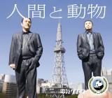 名古屋バージョン(名古屋テレビ塔)