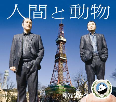 札幌バージョン(さっぽろテレビ塔)