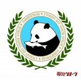 ニューアルバム『人間と動物』通常盤(27日発売)
