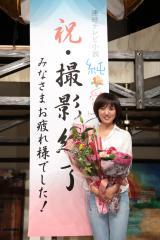 NHKの連続テレビ小説『純と愛』の全撮影を終えたヒロインの夏菜