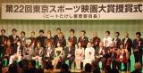 『第22回東京スポーツ映画大賞』と併催された『第13回ビートたけしのエンターテインメント賞』の受賞者全員ショット (C)ORICON DD inc.