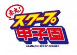 4月スタートの新バラエティー番組『赤丸!スクープ甲子園』のロゴ(C)日本テレビ
