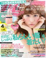 西川がモデルデビューした女性ファッション誌『CanCam』4月号表紙(C)小学館