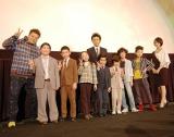 18日、新宿バルト9で行われた映画『コドモ警察』の完成披露舞台あいさつに登場したキャスト陣。 (C)DeView