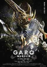 シリーズ最新作『牙狼<GARO>~闇を照らす物〜』ポスター(C)2013 雨宮慶太/東北新社