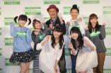 『Forest For Rest 〜SATOYAMAへ行こう〜』イベントに出演した(左から)嗣永桃子、矢口真里、つるの剛士、林マヤ、藤本美貴、(前の2人)ピーベリー