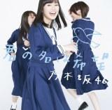 5thシングル「君の名は希望」初回盤B