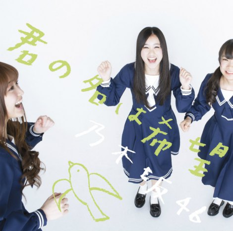 5thシングル「君の名は希望」初回盤C