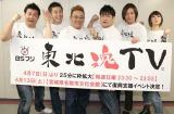東北出身の芸人(左から)トミドコロ、マギー審司、伊達みきお、富澤たけし、鳥居みゆき (C)フジテレビ