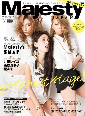 サムネイル 25歳以上向けの新女性誌『Majesty JAPAN』創刊号の表紙を飾るのは井出レイコ、高橋真依子、星あやの3名