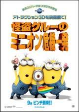 黄色い謎の生物が活躍する『怪盗グルーのミニオン危機一髪』日本公開は9月に決定(C)2013 Universal Studios. ALL RIGHTS RESERVED