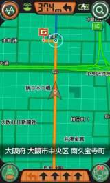 Androidスマートフォン向けカーナビアプリ『ドライブシンクロナイザーG:O(ジオ)』