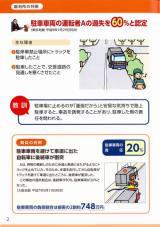 事例1「出合頭の衝突」解説、『低い安全意識が高い事故の代償を生む』