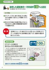 事例2「ETCレーンでの追突事故」解説、『低い安全意識が高い事故の代償を生む』