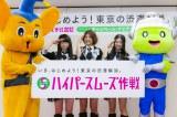 29日、東京都庁で行なわれた『ハイパースムーズ作戦』のキャンペーン・ナビゲーター任命式に出席したに出席した(左から)ピーポくん、AKB48の峯岸みなみ、宮澤佐江、北原里英、ハイパーススムくん (C)ORICON DD inc.
