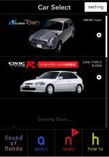 『Sound of Honda』 画面イメージ