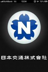 タクシー降車時をスムーズにしてくれるアプリ「日本交通タクシー配車」(無料/iPhone版、Android版を配信中) (C)ORICON DD inc.