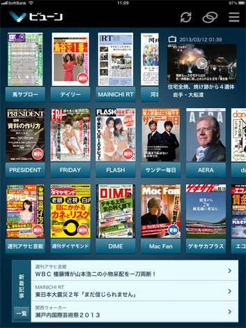 人気の雑誌や新聞などもコンテンツとして揃えているアプリ「ビューン」