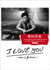 DVD&Blu-ray『桑田佳祐 LIVE TOUR & DOCUMENT FILM「I LOVE YOU -now & forever-』ジャケット