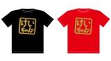 桑田佳祐ニューシングル「Yin Yang(イヤン)/涙をぶっとばせ!!/おいしい秘密」とDVD&Blu-ray『桑田佳祐 LIVE TOUR & DOCUMENT FILM「I LOVE YOU -now & forever-』の特別購入特典、2色展開「けいちゃんはんこTシャツ」
