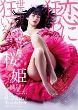妖艶な魅力全開の日南響子 映画『桜姫』ポスター(C)2013「桜姫」製作委員会