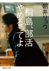 朝井リョウ『桐島、部活やめるってよ』(2012年4月20日発売・集英社)