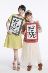 鈴木砂羽と柳原可奈子は初冠番組の成功とブームを巻き起こす決意を込め「だけど」を書にしたためた(C)ABC