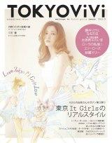 """藤井リナが表紙を飾る『TOKYOViVi VOL.3』は""""Itガールズのリアルスタイル""""がテーマ"""