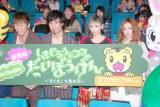 映画『しまじろうと フフの だいぼうけん』初日舞台あいさつに登場した(左から)KUREI・ISEKI(キマグレン)、吉村由美・大貫亜美(PUFFY) (C)ORICON DD inc.