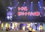 11人体制初のツアー初日につんく♂が登場し、12期メンバーオーディション開催を発表 (C)ORICON DD inc.