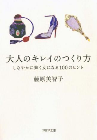 サムネイル ヘアメイクアーティストの藤原美智子さんの著書『大人のキレイのつくり方』(PHP研究所・税込660円)