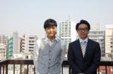 "MVで""七変化""を披露する森山直太朗(左)との共演が明らかになったおぎやはぎ・矢作兼"
