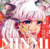 MINMI新曲「さくら 〜永遠〜 feat. 湘南乃風」(4月3日発売)